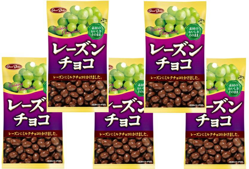 グルメな栄養士セレクト洋菓子 レーズンチョコ 53g×5袋  【正栄デリシィ チョコレート ぶどうチョコ】