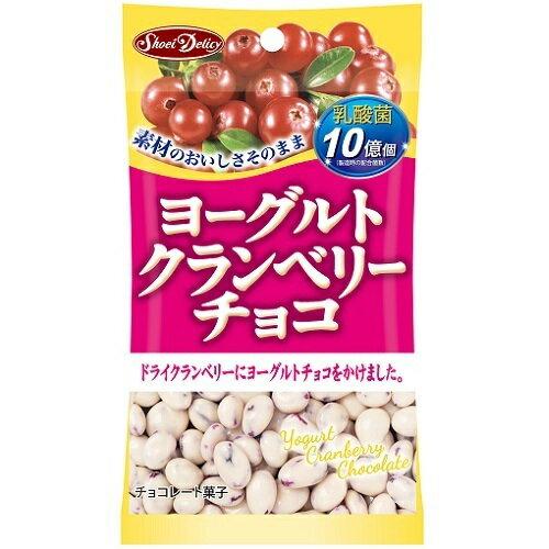 グルメな栄養士セレクト洋菓子 ヨーグルトクランベリーチョコ 37g×12袋  【正栄デリシィ チョコレート ベリーチョコ】