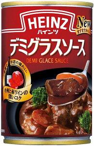 ハインツ デミグラスソース 290g×12個    【HEINZ 調味料 ケース販売 業務用】