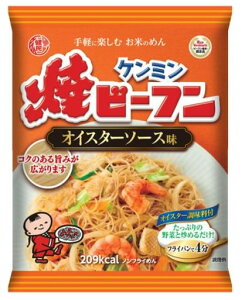 ケンミン 即席焼ビーフン(オイスターソース味) 66.5g  【ケンミン食品 米麺 家庭用 簡単 インスタント お米のめん】