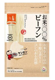 ケンミン お米100%ビーフン 150g×10袋  【ケンミン食品 米麺 家庭用 簡単 インスタント お米のめん ノンフライ 食塩・食品添加物不使用】