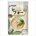 ケンミン もちもちめんフォー 140g  【ケンミン食品 米麺 家庭用 簡単 インスタント お米のめん ノンフライ…