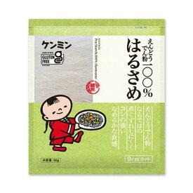 ケンミン えんどうでん粉100%はるさめ 9cmカット 90g×30袋   【ケンミン食品 家庭用 簡単 インスタント 春雨】