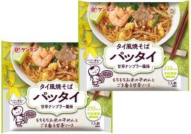 米粉専家 タイ風焼そばパッタイ 76g×2袋  【ケンミン食品 甘辛ナンプラー風味 米麺 ビーフン】
