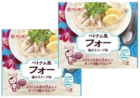 米粉専家 ベトナム風フォー 68.9g×2袋  【ケンミン食品 鶏ガラスープ味 米麺 ビーフン】