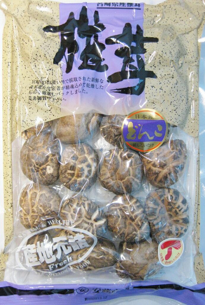 【終売】乾物屋の底力 宮崎県産 乾椎茸 100g (どんこ 原木栽培 乾物 乾燥しいたけ)