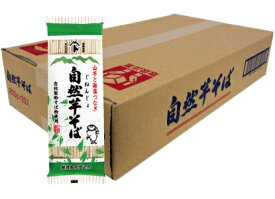 乾物屋の極上乾麺 自然芋そば 250g(2人前)×20袋 【越後名水仕込み 山芋と海藻入り 業務用】