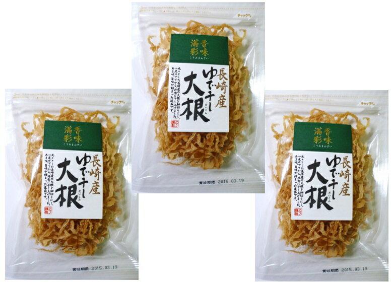 香味満彩 長崎産 ゆで干し大根 35g×3袋