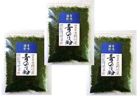 香味満彩 徳島県吉野川産 青のり粉 3g×3袋
