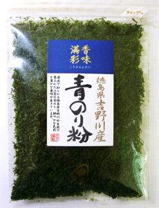 香味満彩 徳島県吉野川産 青のり粉 3g