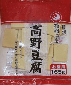 乾物屋の底力 鶴羽二重 高野豆腐(1/2カット) 徳用165g  【登喜和冷凍食品 つるはぶたえ 高野豆腐】