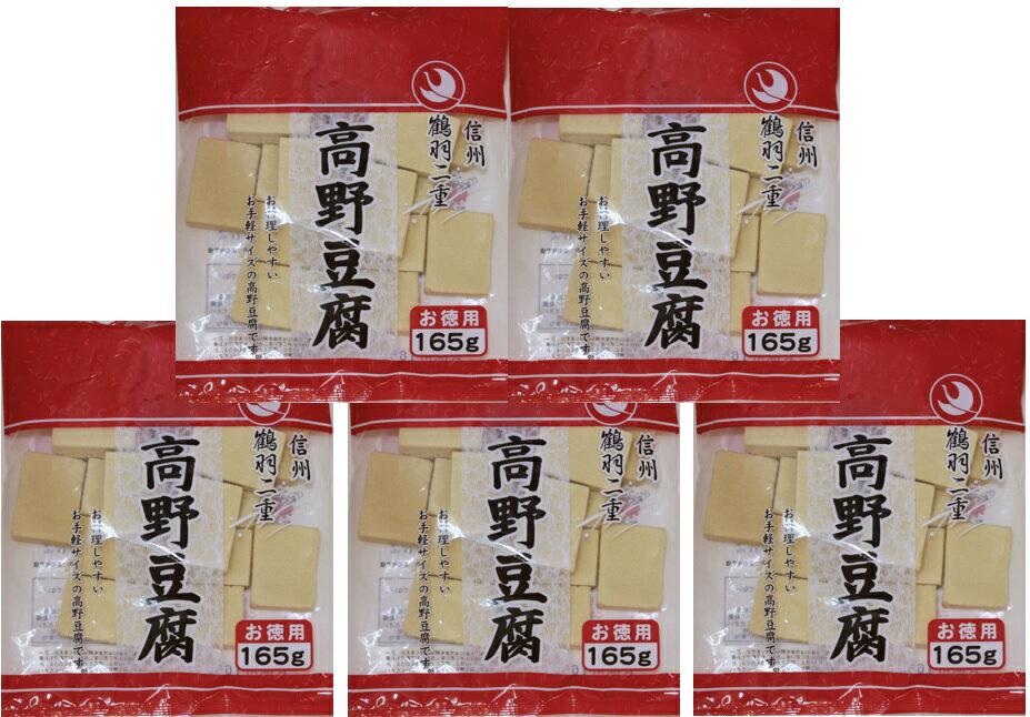 乾物屋の底力 鶴羽二重 高野豆腐(1/2カット) 徳用165g×5袋【登喜和冷凍食品 つるはぶたえ 高野豆腐】