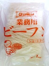 乾物屋の底力 無添加ビーフン 1kg  【ケンミン食品 米麺 業務用】