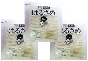 乾物屋の底力 国産業務用はるさめ 1kg×3袋 【ケンミン食品、春雨、国内加工 乾物】