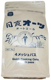 【宅配便送料無料】 素材にこだわった本格シリアル オートミール 1kg  【日食 オーツ麦 えん麦】