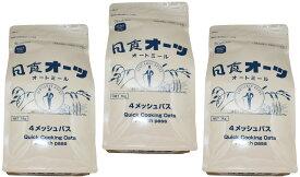 素材にこだわった本格シリアル オートミール 1kg×3袋  【日食 オーツ麦 えん麦】
