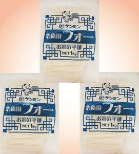 乾物屋の底力 業務用フォー 1kg×3袋  【ケンミン食品 ベトナムフォー】