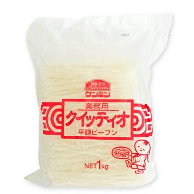 乾物屋の底力 業務用クイッティオ(平麺ビーフン) 1kg  【ケンミン食品 平めんタイプ ビーフン】