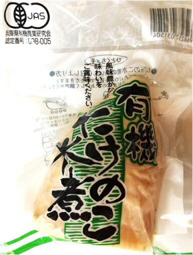 JAS認定 有機たけのこ水煮 1本入  【有機栽培 認定番号:09B−005 筍 竹の子】