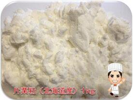 小麦ソムリエの底力 北海道産片栗粉 1kg 【かたくり粉、澱粉】【国産、国内産、北海道産】