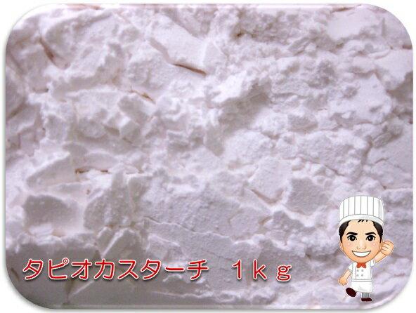 小麦ソムリエの底力 タピオカスターチ 1kg 【タピオカでん粉、澱粉】