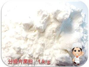 小麦ソムリエの底力 北海道産 分級片栗粉 1kg 【馬鈴薯、でん粉、澱粉】