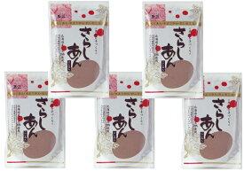 こなやの底力 北海道産小豆のさらしあん(こしあん) 150g×5袋