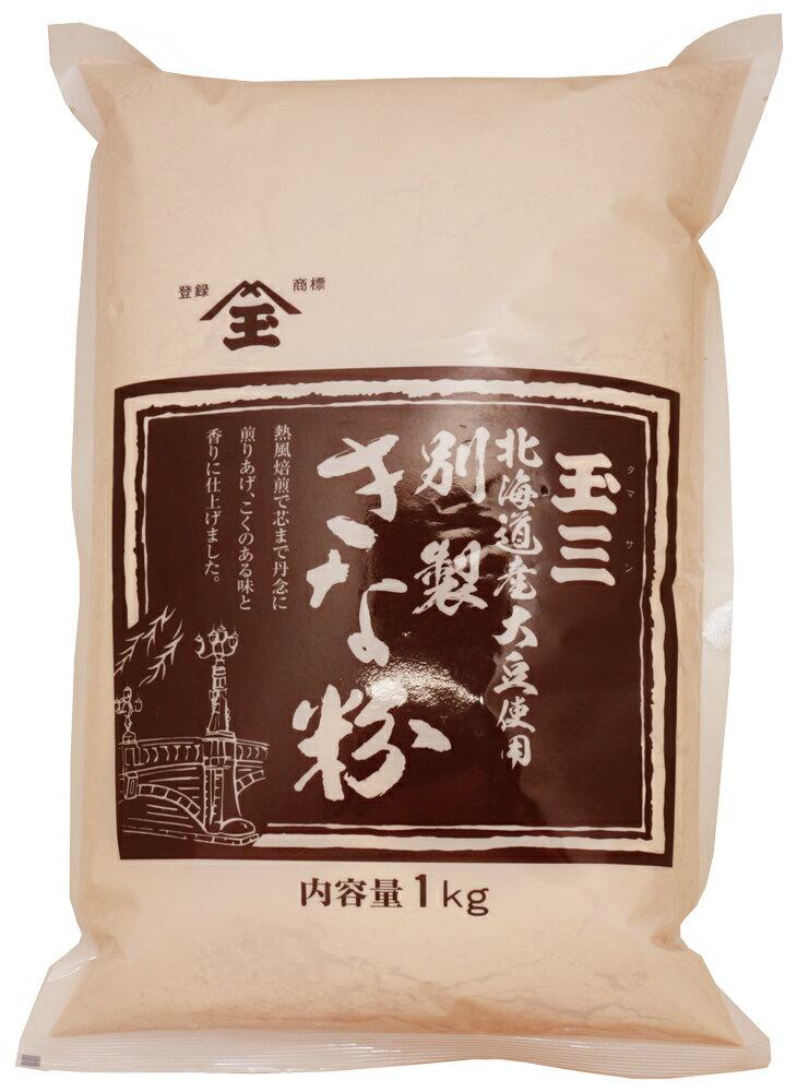 こなやの底力 旨い きな粉 (北海道産) 1kg きなこ