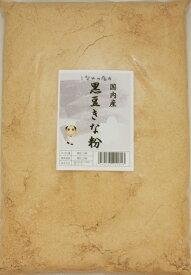 こなやの底力 国内産 黒豆きな粉 1kg  【きなこ 国産 黒大豆】