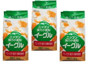 【宅配便送料無料】 小麦ソムリエの底力 強力小麦粉 イーグル(強力粉 ニップン) 1kg×3袋
