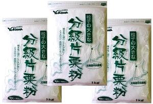 小麦ソムリエの底力 北海道産 分級片栗粉 1kg×3袋 【馬鈴薯、でん粉、澱粉】