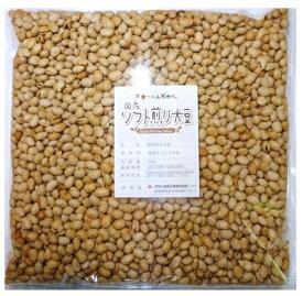 豆力 無添加 国産ソフト煎り大豆 1kg  【国内産、素焼き、黄大豆、炒り大豆】