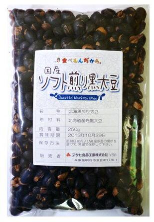 豆力 無添加 国産ソフト煎り黒大豆 250g  【国内産、素焼き、黒大豆、黒豆、煎り大豆】
