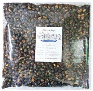 豆力 無添加 国産ソフト煎り黒大豆 1kg  【国内産、素焼き、黒大豆、黒豆、煎り大豆】