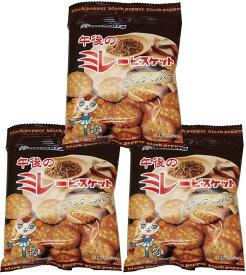 午後のミレービスケット(ブラックペッパー味) 70g×3袋  【野村煎豆加工店 高知 お菓子 駄菓子 やっぱりまじめ】