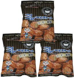 ミレービスケット(コーヒー風味) 70g×3袋  【野村煎豆加工店 高知 お菓子 駄菓子 やっぱりまじめ 珈琲】
