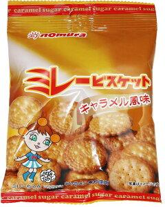 ミレービスケット(キャラメル風味) 70g×10袋  【野村煎豆加工店 高知 お菓子 駄菓子 やっぱりまじめ】