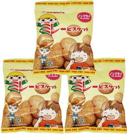 ノンフライミレービスケット(無油) 70g×3袋  【野村煎豆加工店 高知 お菓子 駄菓子 やっぱりまじめ】