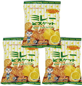 ミレービスケット(レモン風味) 70g×3袋  【野村煎豆加工店 高知 お菓子 駄菓子 やっぱりまじめ】
