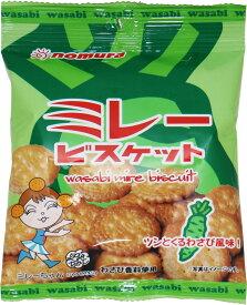 ミレービスケット(わさび風味) 70g×10袋  【野村煎豆加工店 高知 お菓子 駄菓子 やっぱりまじめ】