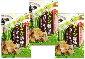 カモ井 わさび醤油味 ごぼうチップス 32g×3袋  【牛蒡チップ わさび風味 サクサク食感 ヘルシーおやつ】