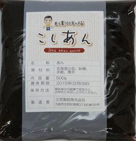 豆力 北海道産小豆100%使用 こしあん 500g