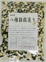 豆力特選 雑穀 国内産 八種雑穀造り 150g