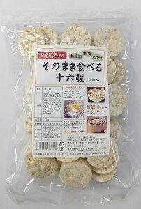 なわじん そのまま食べる十六穀(塩味) 70g  【名和甚 国産 食べる雑穀 お菓子 おやつ 素材 シリアル 無添加 ノンフライ】