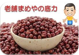 まめやの底力 北海道産 大納言 1Kg   【豆類 大特価 だいなごんあずき 限定品】