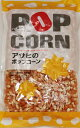 豆力特選 ポップコーン 250g Pop Corn