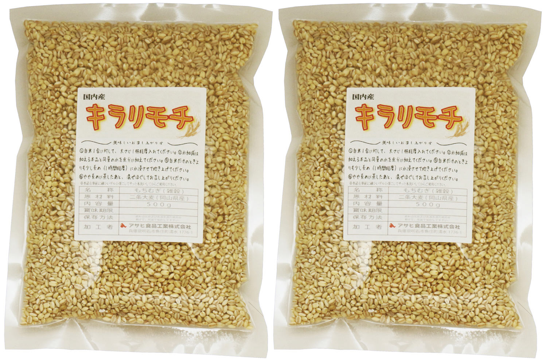 豆力 こだわりの国産もち麦(キラリモチ) 1kg(500g×2袋)  【もちむぎ 大麦 裸麦 雑穀】