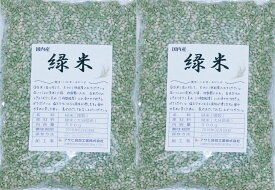 古代米 豆力 こだわりの国産緑米(みどり米)1kg