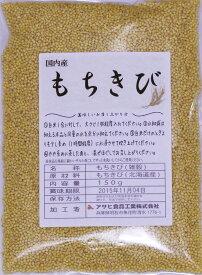 豆力 雑穀 こだわりの国産もちきび 150g