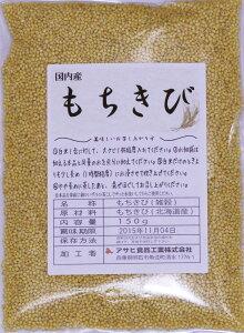 【メール便送料無料】 豆力 雑穀 こだわりの国産もちきび 150g